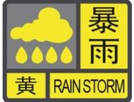 暴雨黄色预警 福建江西湖南等地有大暴雨