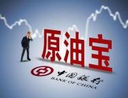 """银保监会:对中国银行""""原油宝""""事件已启动立案调查程序"""