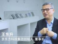 京东方董事长王东升:今年计划交班